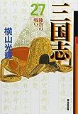 三国志 (27) (潮漫画文庫)