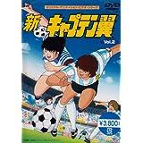 新・キャプテン翼 Vol.2 [DVD]