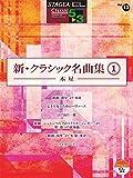 STAGEA・EL クラシック 5~3 Vol.13 新・クラシック名曲集1~木星~ (STAGEA・ELクラシック・シリーズ〈グレード5~3級〉)
