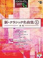 STAGEA・EL クラシック 5~3 Vol.13 新・クラシック名曲集1~木星~
