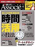 日経ビジネス Associe (アソシエ) 2013年 04月号 [雑誌]