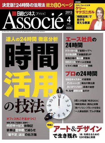 日経ビジネス Associe (アソシエ) 2013年 04月号 [雑誌]の詳細を見る