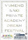 『あんさんぶるスターズ!』私立夢ノ咲学院ドリームフェスティバルDVD[DVD]