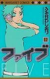 ファイブ 12 (マーガレットコミックス)