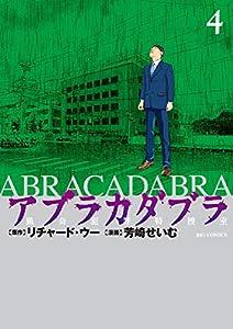 アブラカダブラ ~猟奇犯罪特捜室~(4) (ビッグコミックス)