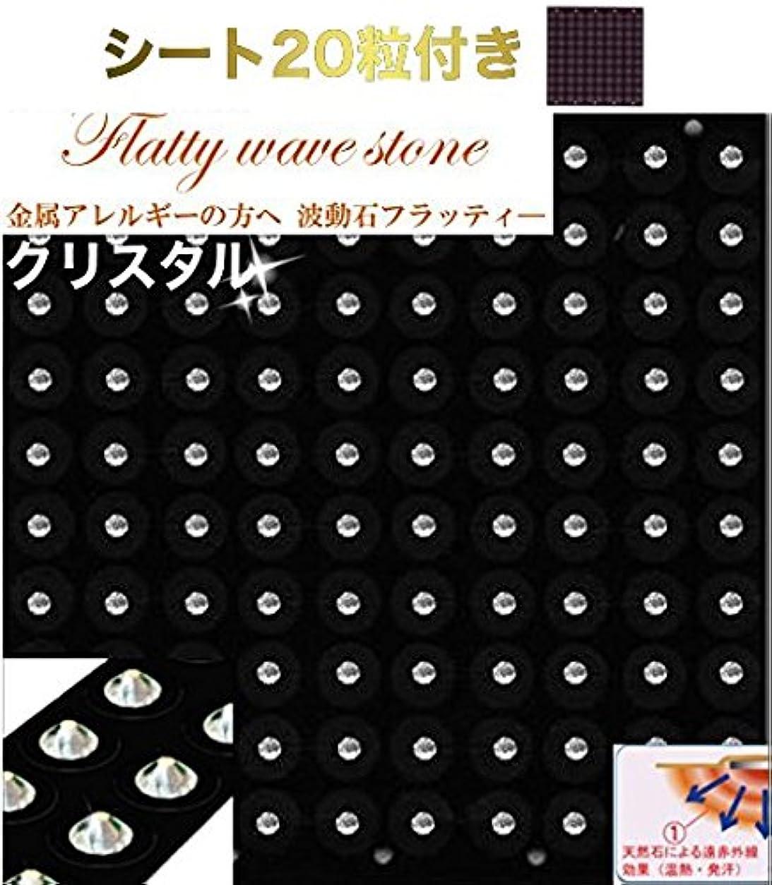 エンティティペインギリックチャンス耳つぼジュエリー 波動石 クリスタルSS9?10粒+SS12?10粒+シート20粒 全40粒