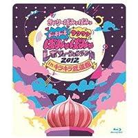 ドキドキワクワク ぱみゅぱみゅレボリューションランド2012 in キラキラ武道館
