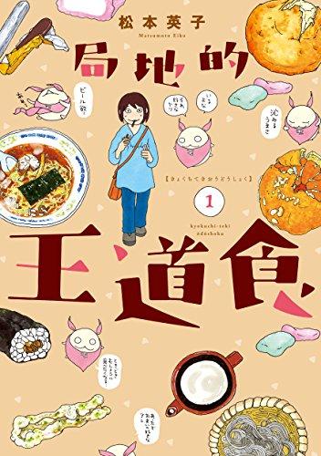 漫画『局地的王道食 〜たしな味』の感想・無料試し読み