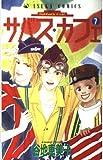 サバス・カフェ (第7巻) (あすかコミックス)