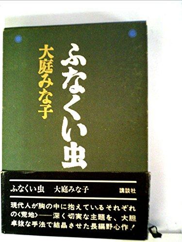 ふなくい虫 (1970年)の詳細を見る