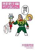 機動戦士ガンダムさん (13)の巻<機動戦士ガンダムさん> (角川コミックス・エース)