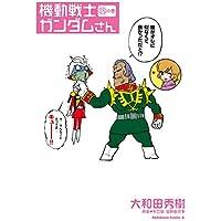 機動戦士ガンダムさん (13) の巻 (角川コミックス・エース)