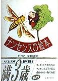 ナンセンスの絵本 (ちくま文庫)