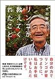 リンゴが教えてくれたこと (日経ビジネス人文庫) 画像