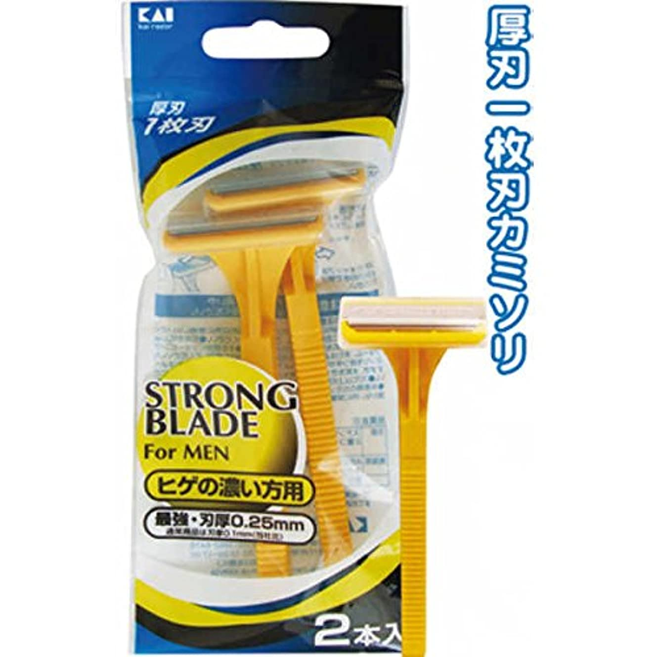 貝印 最強厚刃カミソリ2本入 012524 【まとめ買い10個セット】 21-061