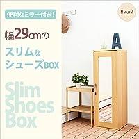 靴箱 収納 スリム コンパクト シューズボックス 便利 暮らし 鏡付き、コンパクトシューズラック棚 ナチュラル