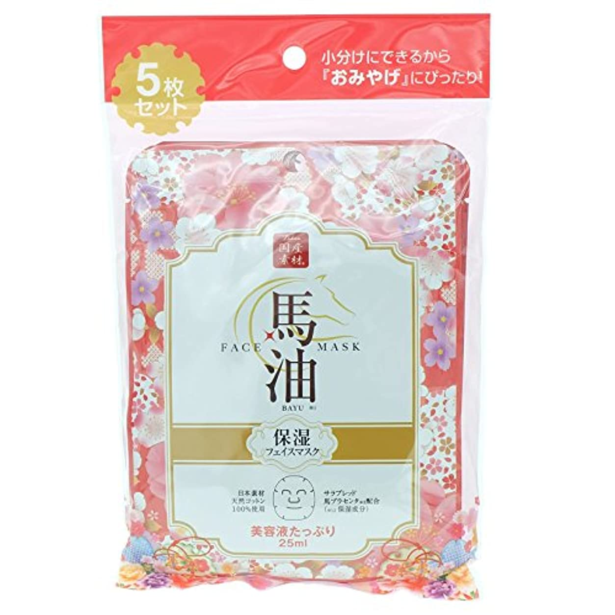 お蒸気当社リシャン 馬油フェイスマスク (美容液25ml×5枚入り)