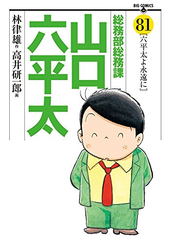 「総務部総務課山口六平太」田中圭一の作画で復活