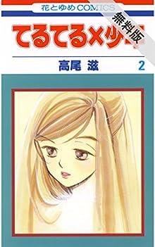 てるてる×少年【期間限定無料版】 2 (花とゆめコミックス)