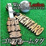 ゴルフバッグ用ネームタグ・【元祖抜き文字タイプ】オーク
