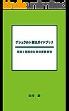 ゲシュタルト療法ガイドブック: 自由と創造のための変容技法
