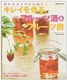 恋にもカラダにも効く!キレイを作る、フルーツ酒&フルーツ酢 (Gakken Mook)