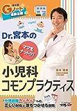 Dr.宮本のママもナットク!小児科コモンプラクティス /ケアネットDVD