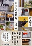 わたしの台所のつくり方 (PHP文庫)
