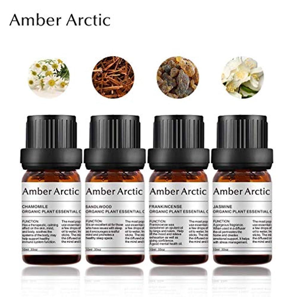事前二週間充実Amber Arctic 4 パック 精油 セット、 100% 純粋 天然 アロマ 最良 治療 グレード エッセンシャル オイル (ジャスミン、 カモミール、 サンダルウッド、 フランキンセンス)