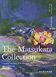 松方コレクション 西洋美術全作品 第1巻 絵画