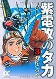 紫電改のタカ (3) (中公文庫―コミック版 (Cち1-3))
