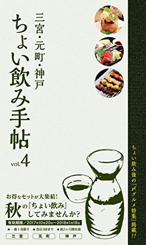 ちょい飲み手帖神戸版vol.4