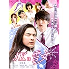 JKは雪女 [DVD]