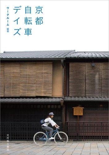 京都自転車デイズの詳細を見る