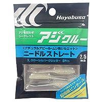ハヤブサ(Hayabusa) ワーム アジクルー ニードルストレート 2.5インチ グローシルバーグリッター #9 FS304
