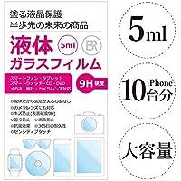 【Makuake】全端末対応 液体ガラスフィルム スマホ コーティング剤 5ml [最高硬度9H (タブレットPC スマートウォッチ 時計 メガネ 画面保護 液体)]