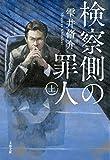 検察側の罪人(上) (文春文庫)[Kindle版]