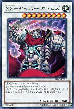 XX-セイバー ガトムズ 遊戯王 レイジング・マスターズ(SPRG)/シングルカード