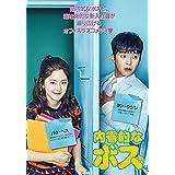 内省的なボス DVD-BOX2
