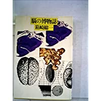 脳の博物誌 (1976年)