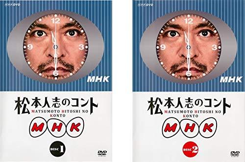 松本人志のコント MHK 1、2  全2巻セット [マーケットプレイスDVDセット商品]