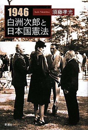 1946 白洲次郎と日本国憲法の詳細を見る