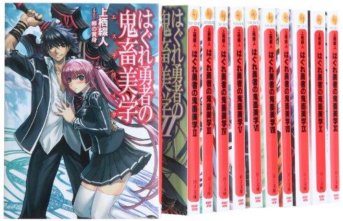 はぐれ勇者の鬼畜美学 文庫 1-11巻セット (HJ文庫)