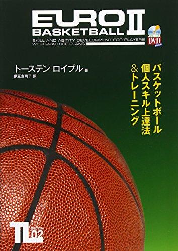 DVD付 バスケットボール個人スキル上達法&トレーニング (よくわかるDVD+BOOK)の詳細を見る