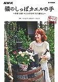 NHK 猫のしっぽカエルの手 ~京都 大原 ベニシアの手づくり暮らし~ (e-MOOK) 画像