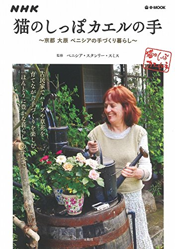NHK 猫のしっぽカエルの手 ~京都 大原 ベニシアの手づくり暮らし~ (e-MOOK)