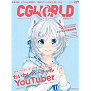 CGWORLD (シージーワールド) 2018年 05月号 [雑誌]