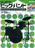 CD2枚付き はじめてのビッグバンド カラオケCDでジャズセッションを体感![ドラム編]