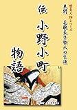 見聞 美貌天才歌人の生涯 伝 小野小町物語 [DVD]