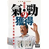 神意拳気勁の獲得 [DVD] (<DVD>)